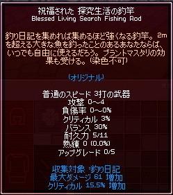 釣り日記4