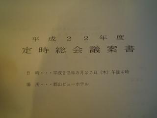houjinnDSCN3162 (2)