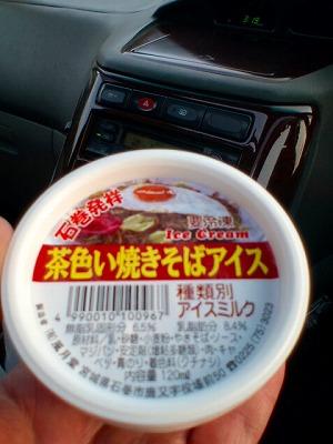yakisobaaisu.jpg