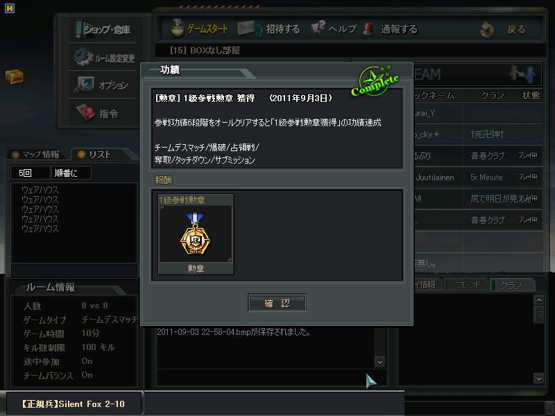 一級参戦勲章