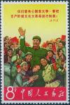 毛沢東と紅衛兵