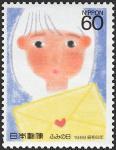 ふみの日(1988年・60円)