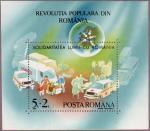 ルーマニア革命1周年小型シート