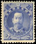 日清・有栖川5銭