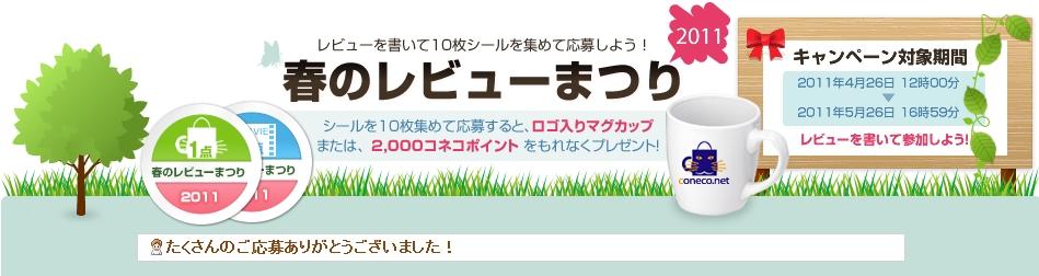 2011y06m15d_222121994.jpg