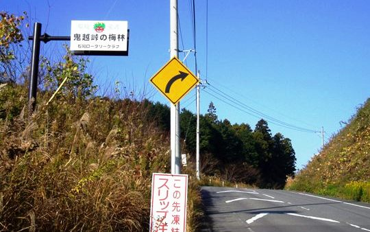 onigoshi01.jpg