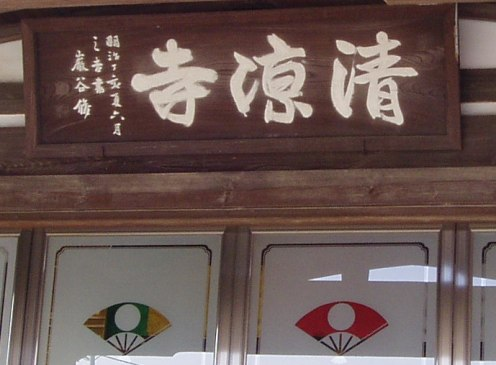 seiryouji01.jpg