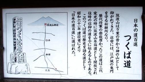 tsukubamichi02.jpg
