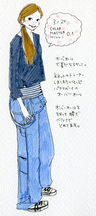 洋服日記110320