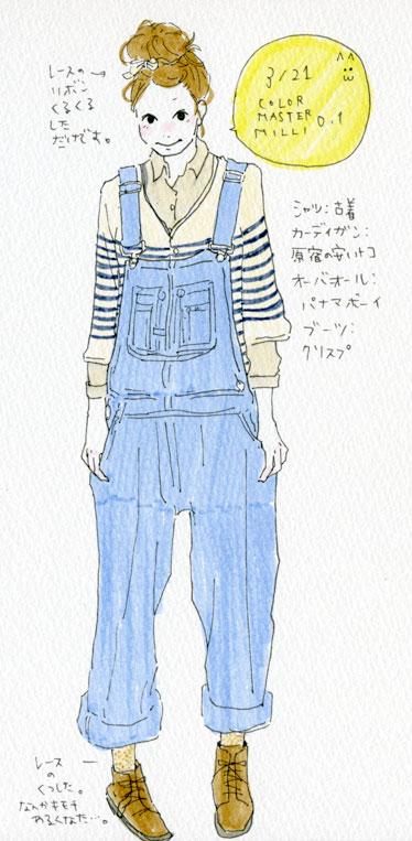 洋服日記110321