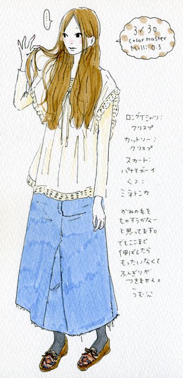 洋服日記110330
