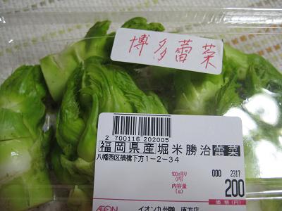 IMG_食品5468