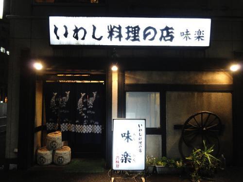 iwashi3