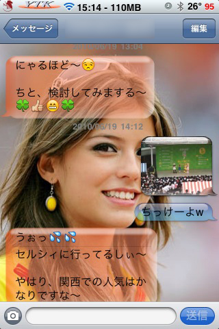 smsの変更
