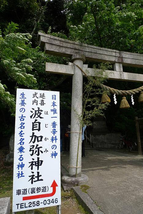 波自加弥神社 石川県 金沢市