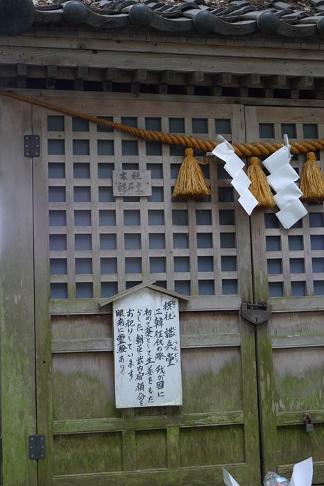 加賀 神社 波自加弥