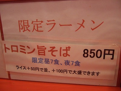 s-toromin_posta.jpg