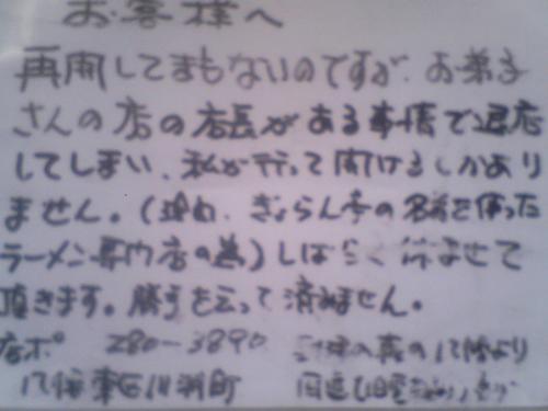 ぎょらん亭紺屋町2
