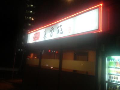 DCF_0622東秀園1