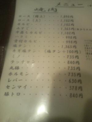 DCF_0616東秀園3