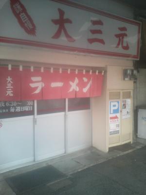 DCF_0806大三元1
