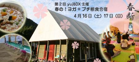 yuj8DX主催「春のヨガ+プチ断食合宿」