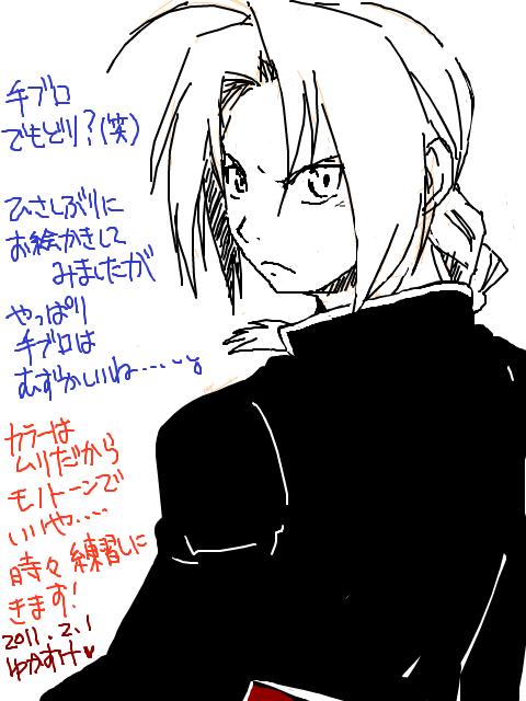 手ブロ(エド)
