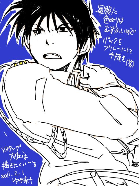 手ブロ(ロイ)