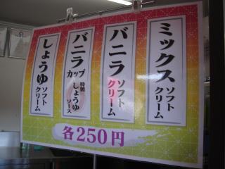銚子の旅8