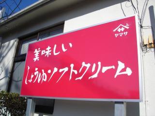 銚子の旅9
