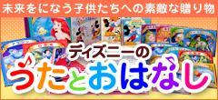 「ディズニーのうたとおはなし」CD10枚&絵本10冊セット