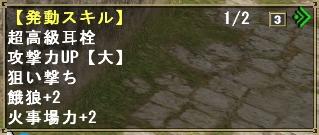 巨龍ガン2