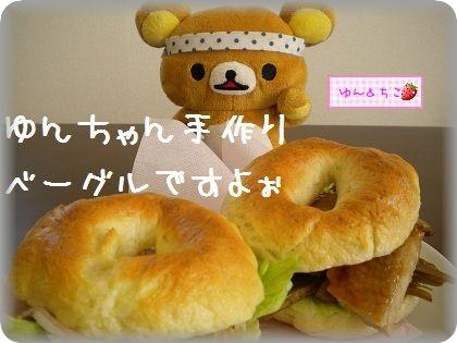 試食係が行く!!3★手作りベーグル★-2