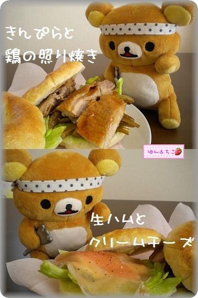 試食係が行く!!3★手作りベーグル★-3