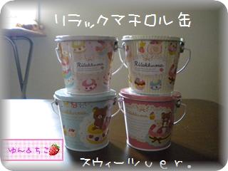 ナムコ限定~リラックマチロル缶~-7