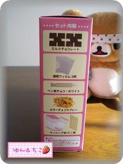 試食係が行く!!★4★~お絵かきデコチョコ~-4