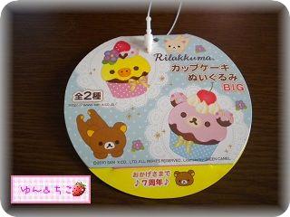 カップケーキぬいぐるみBIG~キイロイトリ~-2