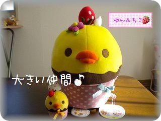 カップケーキぬいぐるみBIG~キイロイトリ~-3