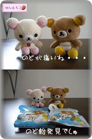 リラックマキャンディー★お空シリーズ★-1