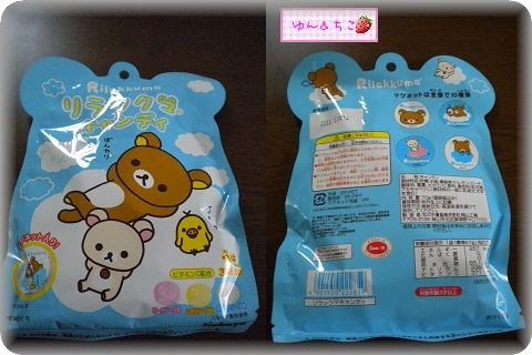 リラックマキャンディー★お空シリーズ★-3