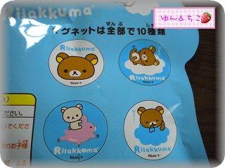 リラックマキャンディー★お空シリーズ★-6