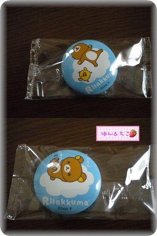 リラックマキャンディー★お空シリーズ★-7