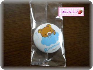 リラックマキャンディー★お空シリーズ★-8