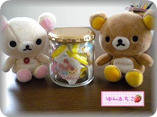 リラックマキャンディー★お空シリーズ★-9