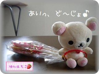 リラックマキャンディー-2