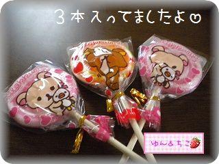 リラックマキャンディー-4