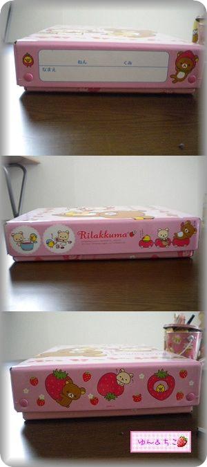 ゴーゴースクール~リラックマお道具箱~-2