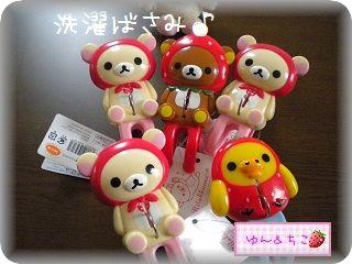リラックマ洗濯バサミ★イチゴシリーズ★-2