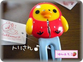 リラックマ洗濯バサミ★イチゴシリーズ★-4