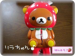 リラックマ洗濯バサミ★イチゴシリーズ★-5